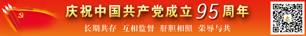 2016七一建党节