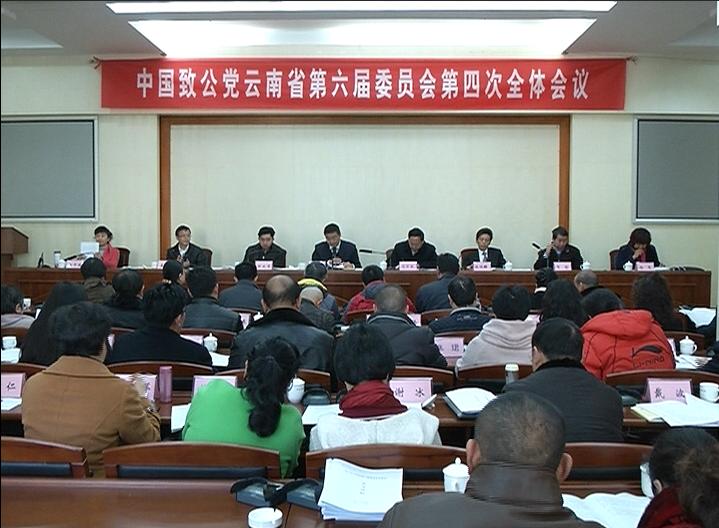 致公党云南省第六届委员会第四次全体会议