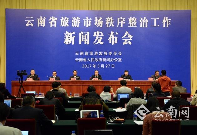 """""""史上最严""""云南发布旅游市场秩序整治措施 4月15日起施行"""
