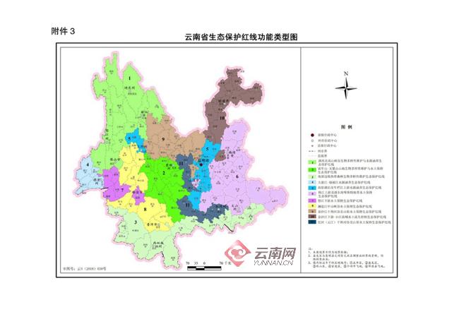 云南公布生态保护红线 占国土面积30.90%