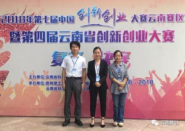 致公党员李昆华率队获云南省创新创业大赛二等奖